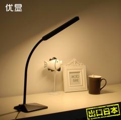 出口日本优显led调光护眼学生台灯 学习工作卧室床头儿童阅读台灯