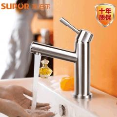 苏泊尔卫浴 无铅304不锈钢冷热水龙头 面盆洗脸盆台上盆节能