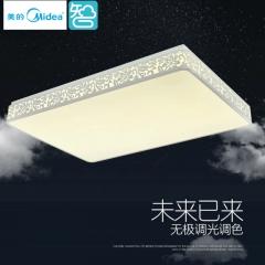 美的照明LED吸顶灯遥控客厅灯具大气卧室书房简约现代