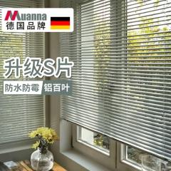 德国慕安娜 加厚铝合金百叶窗帘卷帘全遮光办公室厨房卫生间定制
