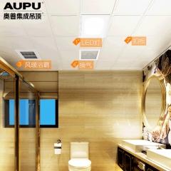 集成吊顶卫生间套餐 铝扣板风暖led照明换气先锋系列B